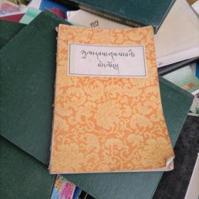 西藏王统计藏文