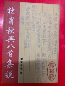 杜甫《秋兴八首》集说(1988年初版)