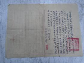 1951年十月《天台县天宫乡人民政府证明书》褚…拥护…工会法…鉴核准予入会为荷/乡长许尚伴()