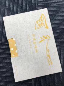 关山月书画精品集(全部是民间私人收藏的关山月书画精品)