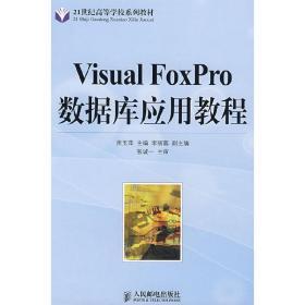 Visual FoxPro数据库应用教程周玉萍人民邮电出版社9787115173218