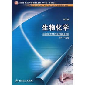 生物化学(第2版)车龙浩人民卫生出版社9787117095617