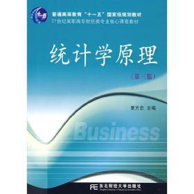 统计学原理(第三版)栗方忠东北财经大学出版社9787811222586
