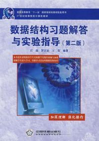 数据结构习题解答与实验指导(第二版)石强 罗文劼 王苗中国铁道出版社9787113077563