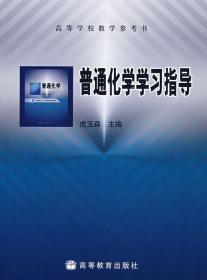 普通化学学习指导虎玉森高等教育出版社9787040218022