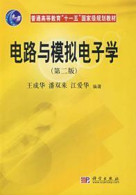电路与模拟电子学(第二版)王成华 潘双来科学出版社9787030207432