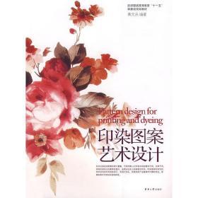 印染图案艺术设计黄元庆东华大学出版社9787811111842