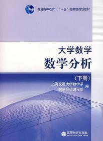 大学数学数学分析(下)上海交通大学数学系数学分析课程组 上海交通大学数学系数学分析课程组高等教育出版社9787040216790