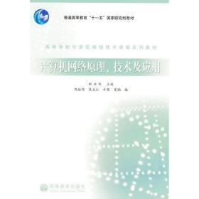 计算机网络原理、技术及应用郝兴伟 巩裕伟高等教育出版社9787040223880