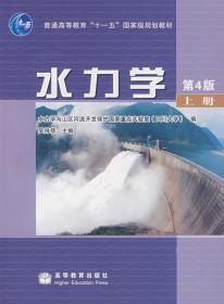 水力学(第4版)(上册)(内容一致,印次、封面或*不同,统一售价,随机发货)吴持恭高等教育出版社9787040226768