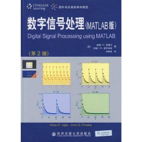数字信号处理(MATLAB版)(Digital Signal Processing using MATLAB)(美国)(Ingle.V.K.)维纳·K·英格尔 (美国)(Proakis.J.G.)约翰·G·普罗西安交通大学出版社9787560526324