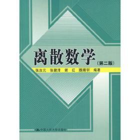 离散数学(第二版)张汝元中国人民大学出版社9787300087764