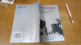 天津旧南开学校覆没记(美品)050104