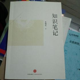 知识笔记 朱锡庆