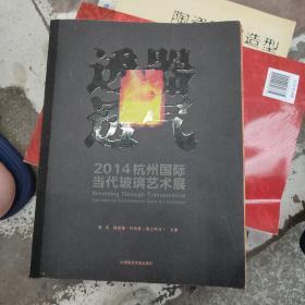 透器透气:2014杭州国际当代玻璃艺术展