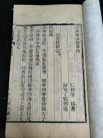 """清代著名学者、""""丹铅精舍""""主人、藏书家劳格一生学术集大成之著作《读书杂识》第4——6卷一册全,光绪六年(1880)精刻本,月河精舍丛钞原刻。著名书画家丁宝书述,其长兄劳检亲自校对。是书十分少见,存世甚稀。"""