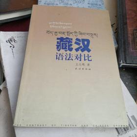 藏汉语法对比