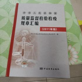 中华人民共和国:质量监督检验检疫规章汇编(2011年版)