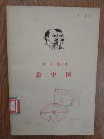 列宁 斯大林 论中国