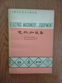 电机和设备