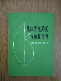 晶体管电路的分析和计算 (扉页字迹)