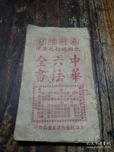 民国 中华六法全书