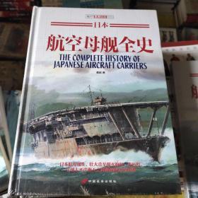 日本航空母舰全史 精装本