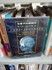 在意识的剧院中:心灵的工作空间