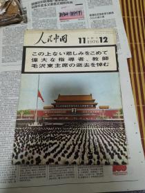 人民中国(1976年11.12合刊)日文
