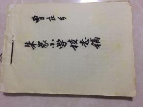 曹庄乡朱家小学校志稿
