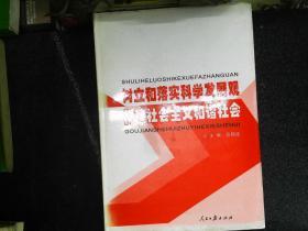 树立和落实科学发展观 构建社会主义和谐社会