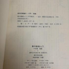 《楷书基础入门》书法技法丛书受国务院政府特殊津贴的著名书法家卢中南力作!一版一印