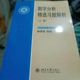 数学分析精选习题解析(上册) 林源渠