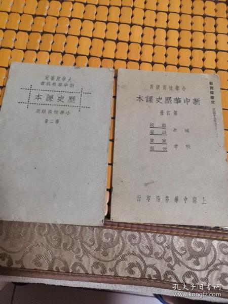 民国教材:小学校高级用  历史课本(两册合售)