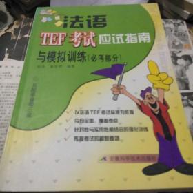 法语TEF考试应试指南与模拟训练