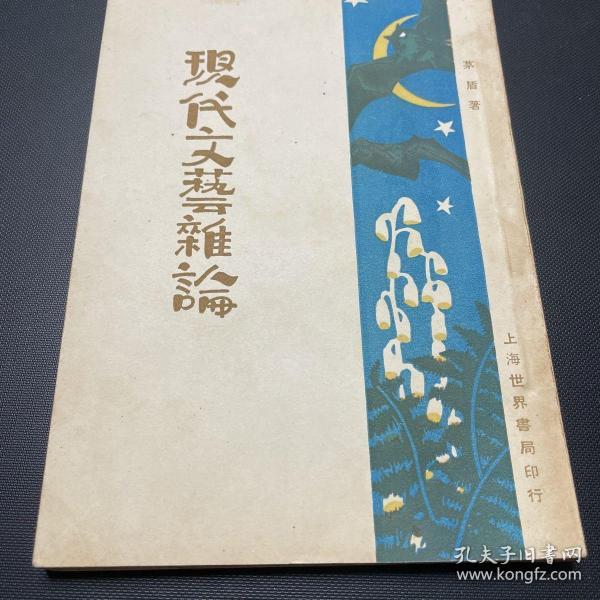 现代文艺杂论 民国十八年初版