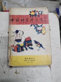 中国神童诗歌选