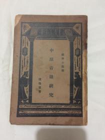 中原音韵研究