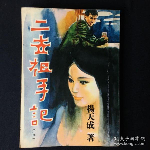 二世祖手记 第12集 1965年12月版