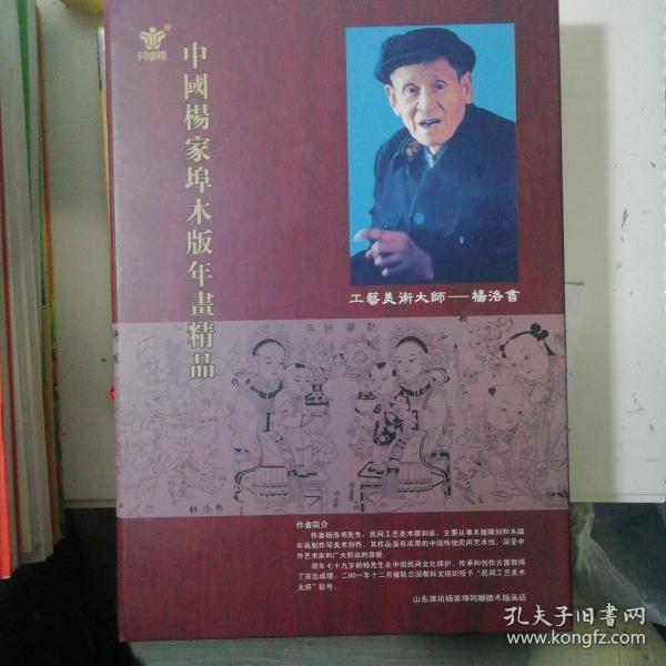 中国杨家埠木版年画精品(杨洛书)
