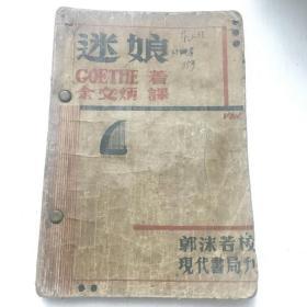 迷娘 现代书局 1932年9月出版 印数3000册