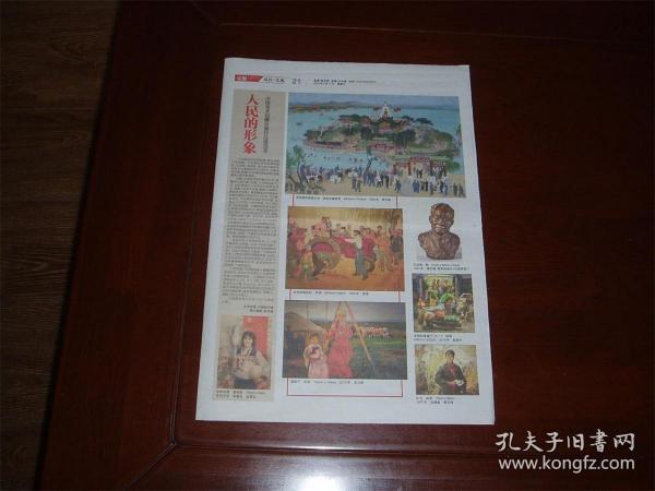 人民的形象-中国美术馆藏肖像作品选登,李可染《劳动模范游园大会》,李琦《农民和拖拉机》,铜《巴金像》,龙力游《荡秋千》,《女排夺冠》,《幸福的菜篮子(之一)》,
