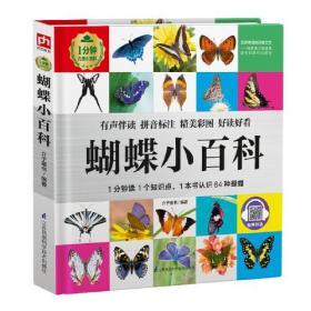 蝴蝶小百科(精装彩图注音版)