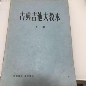古典吉他大教本(下)
