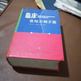 临床常用方剂手册