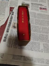 毛泽东选集(一卷本)64开红塑皮包装、封面浮雕金色毛主席头像 )品相较好 稀缺本