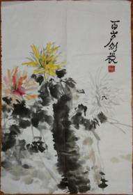 中国水彩画的开山大师 李剑晨 花卉