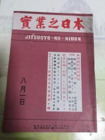 民国出版期刊 实业之日本 第五十一卷第十五号,内有经济危机的实抬的对策,新物价与赁金问题,日本产业的进道,海运再建的问题点,日比贸易的再开与对日感情等