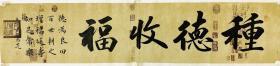 【保真】实力书法家田恩亮作品:种德收福