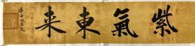 【保真】实力书法家田恩亮作品:紫气东来